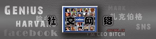 《社交网络》(The Social Network)