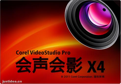 会声会影 X4 (Corel VideoStudio Pro X4) 中文版