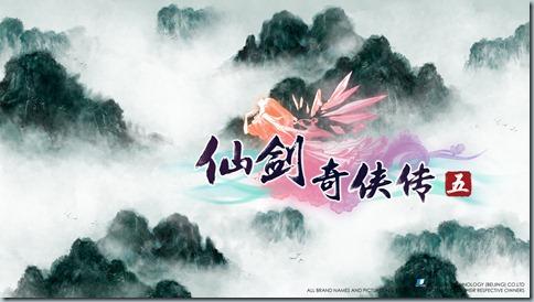 仙剑奇侠传五(数字版/标准版/豪华版)震撼上市