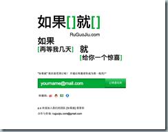 如果就 ruguojiu.com - 中文版ifttt 现在接受内测预订