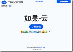如果云 ruguoyun.com - ifttt中文版,邀请码发放中。
