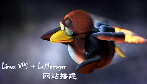 Linux VPS(Centos)下使用LuManager快速建站教程